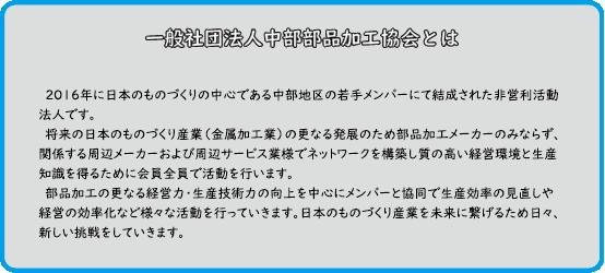 一般社団法人 中部部品加工協会とは、2016年に日本のものづくりの中心である中部地区の若手メンバーにて結成された非営利活動法人です。
